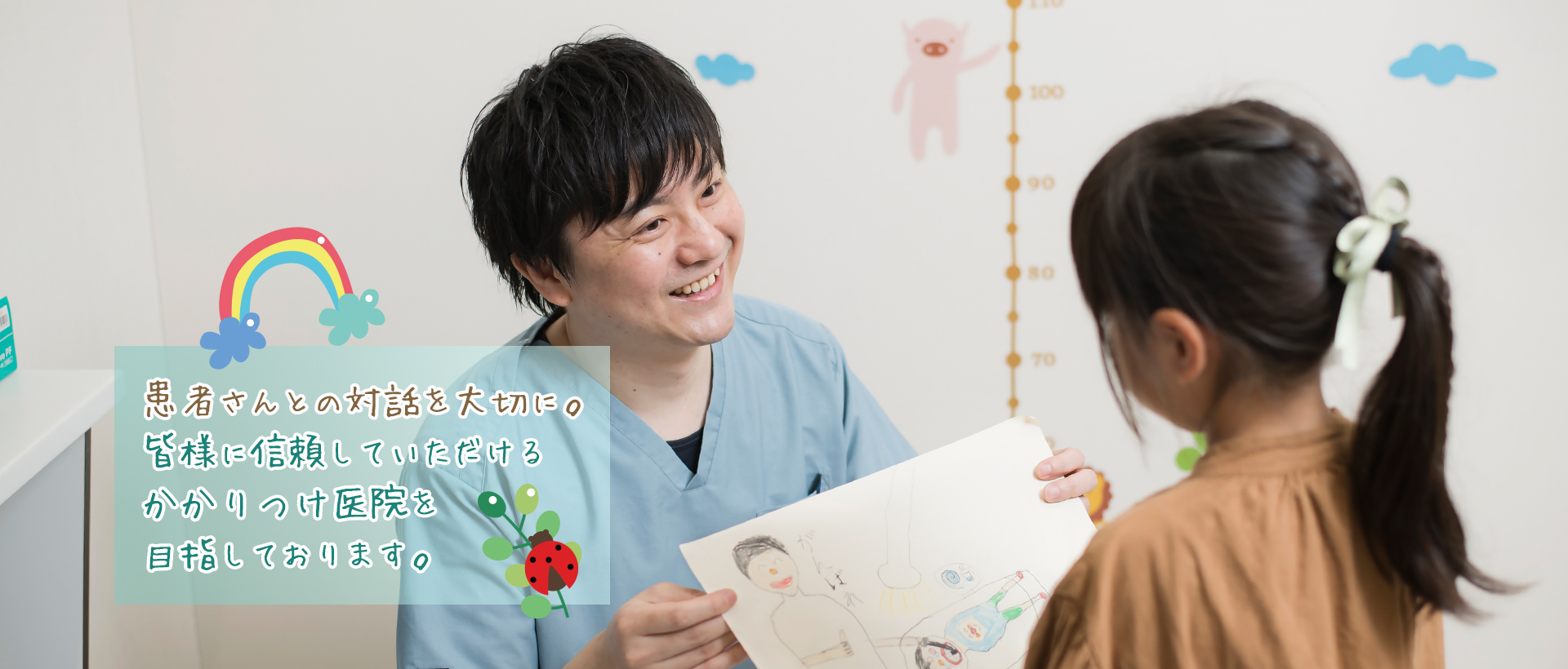 患者さんとの対話を大切に。皆様に信頼していただけるかかりつけ医院を目指しております。